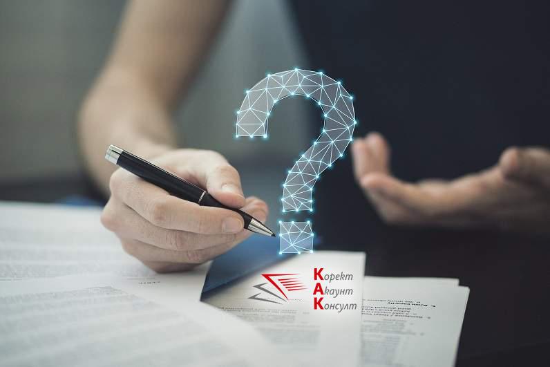 Проектопредложения за промени в Кодекса на труда и КСО