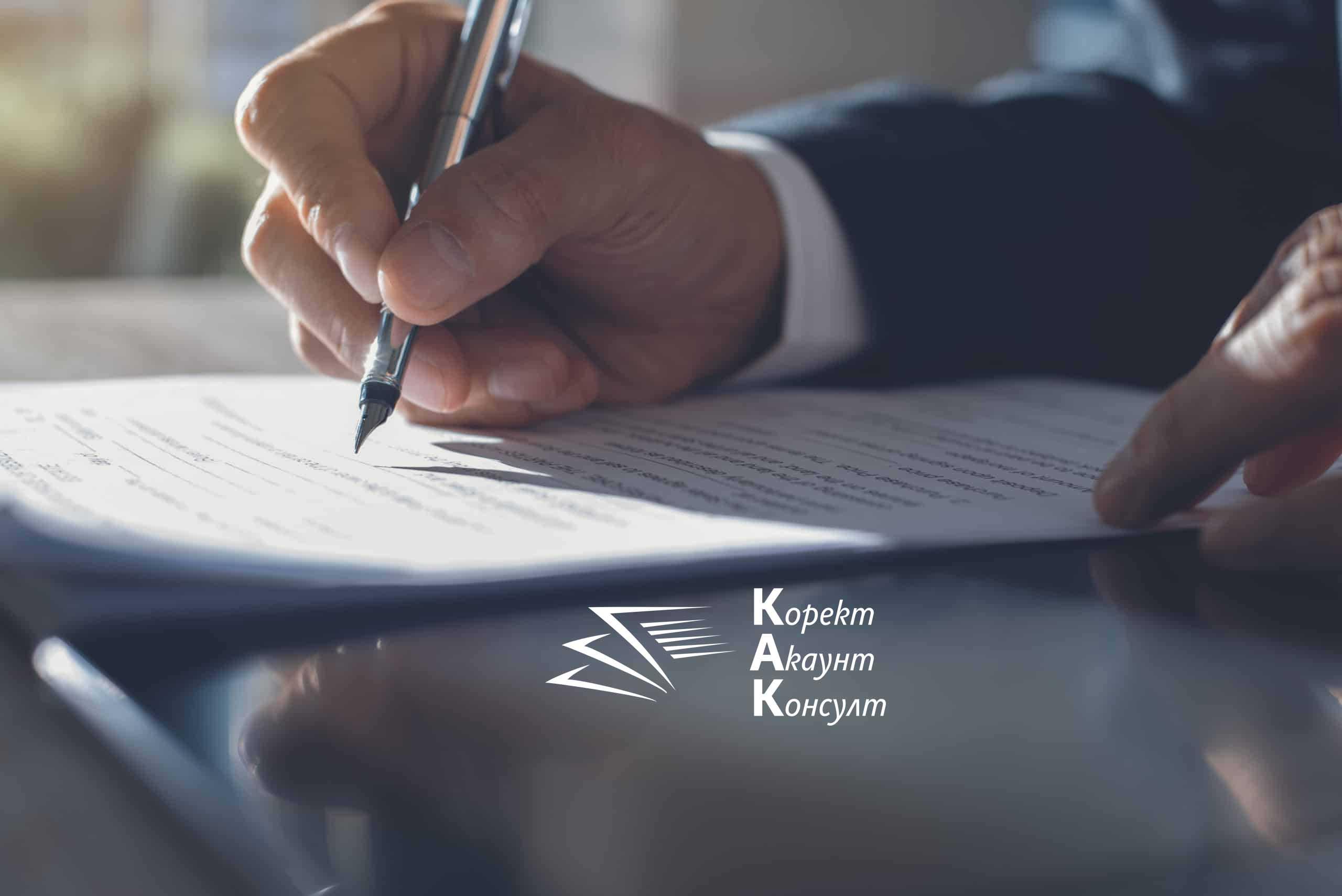 Становище на НАП във връзка със сроковете по ДОПК и материалните данъчни закони по време извънредното положение