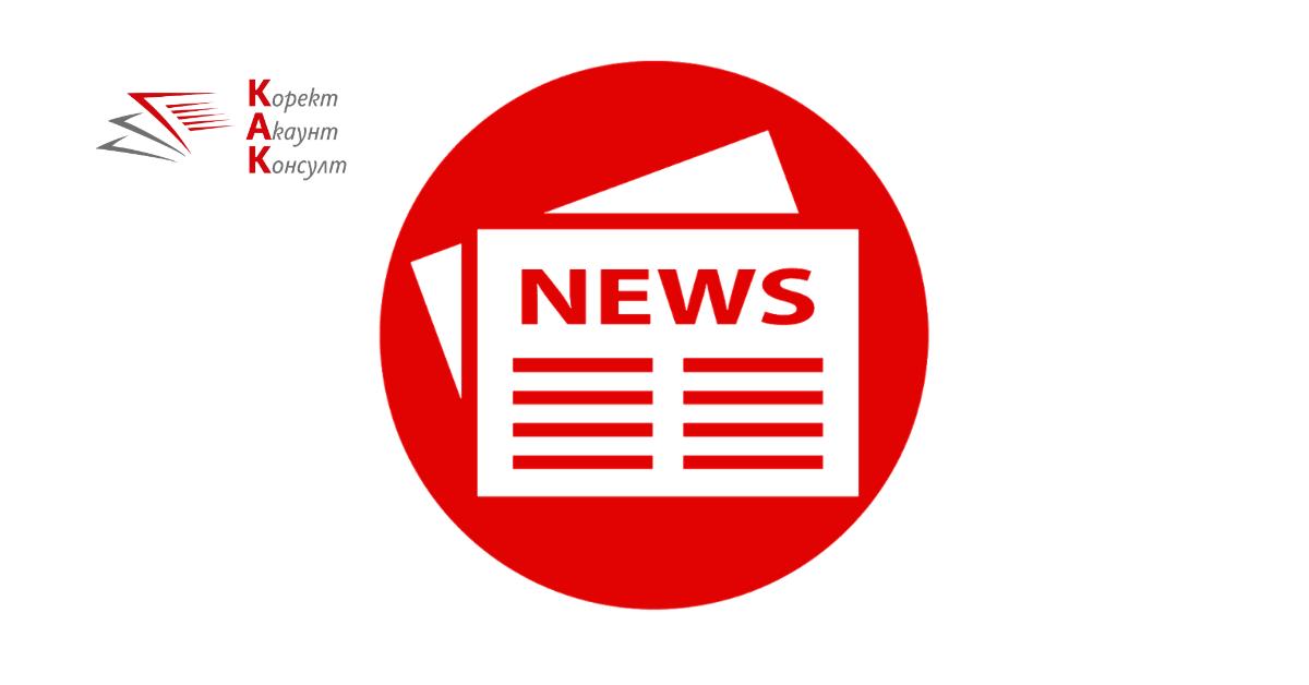 Разяснения относно последните изменения в Правилника за прилагане на ЗДДС