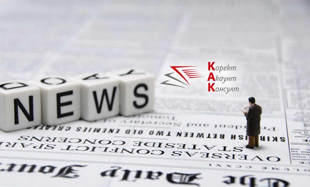 Промени в Наредба № Н-13 от 2019 г. във връзка със Закона за мерките и действията по време на извънредното положение