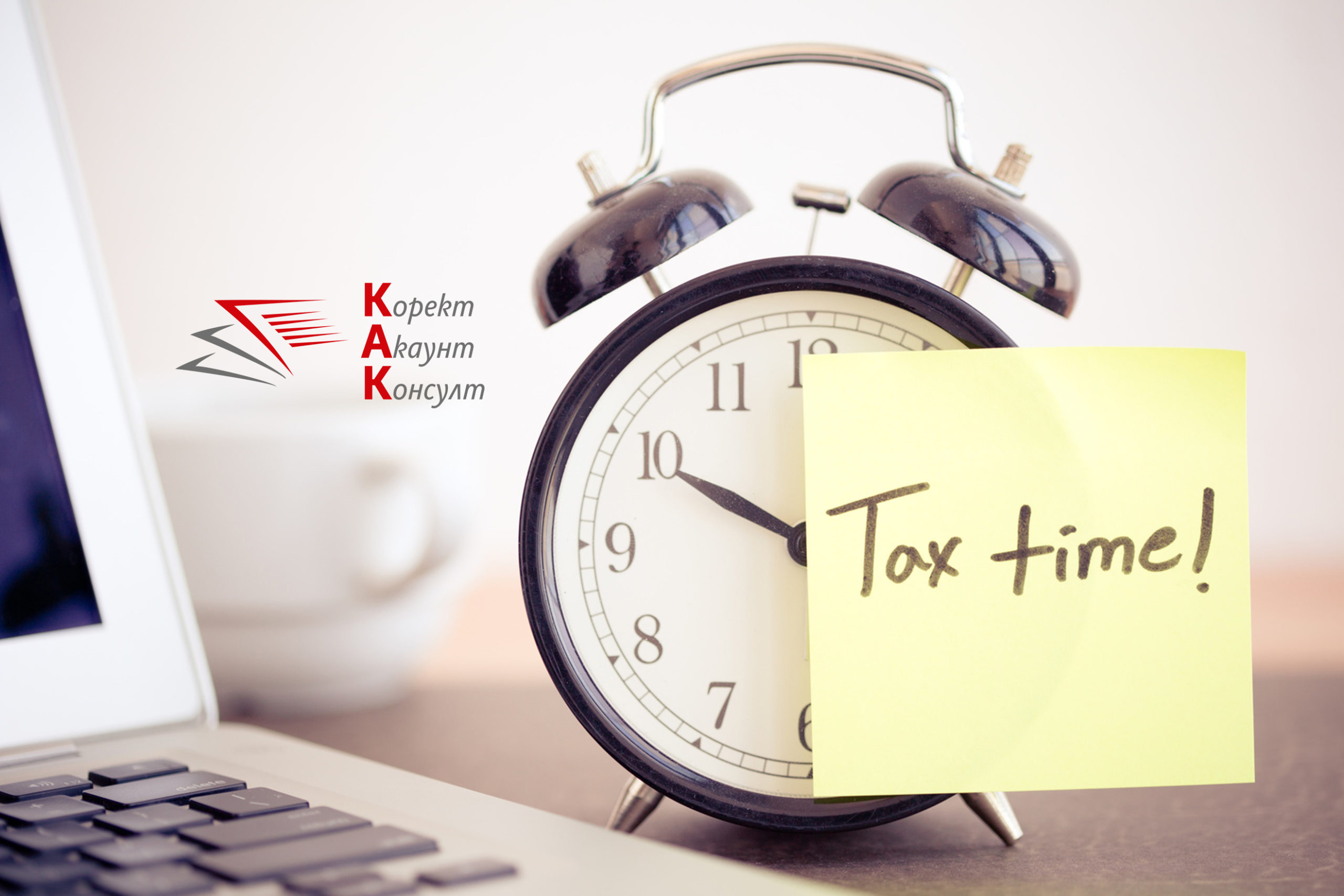 Деклариране и плащане на републикански данъци и осигурителни вноски по време на извънредното положение