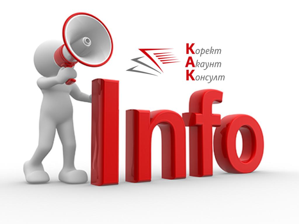 Публикувани са наръчници за данъците върху доходите на физически лица и по корпоративното подоходно облагане