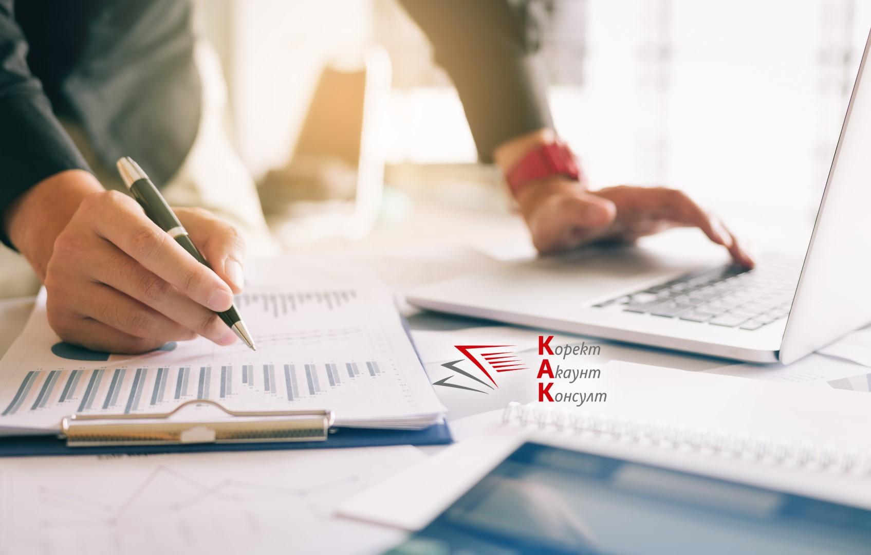 Нормативни промени намаляват административната тежест при подаване на годишните финансови отчети
