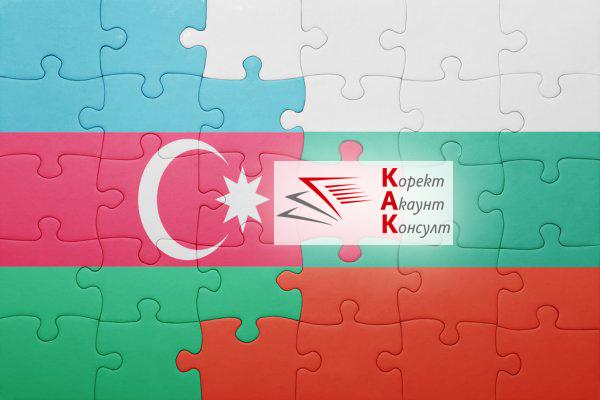 За първи път влиза в сила Спогодба за пенсионно осигуряване между България и Азербайджан