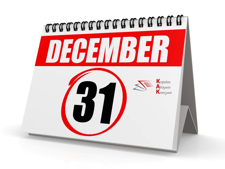 Софтуерите за управление на продажбите (СУПТО) се въвеждат до 31.12.2020 г.