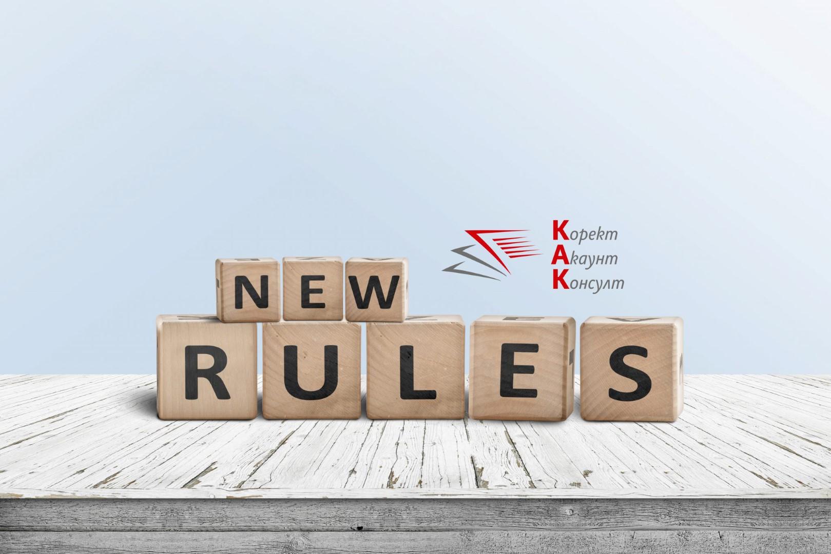 Закон за изменение и допълнение на Закона за данък върху добавената стойност