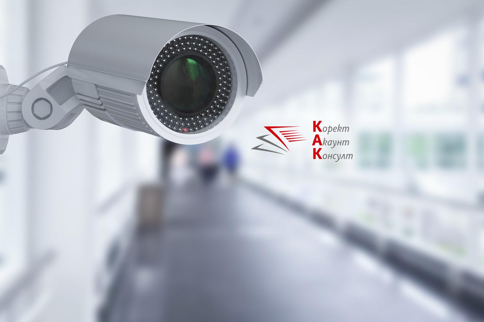 Политика за видеонаблюдение в Националната агенция за приходите