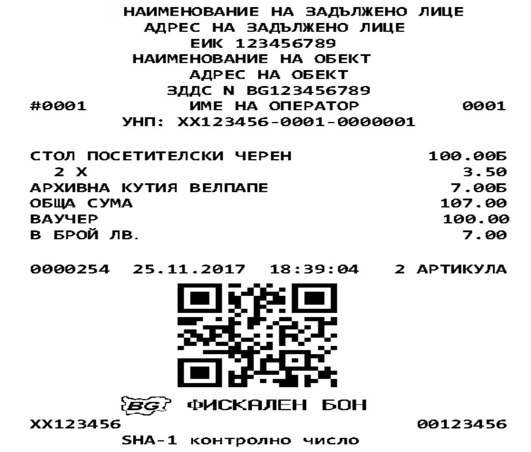 Промени в Наредба – Н18/ДВ бр. 68 от 31.07.2020 г.