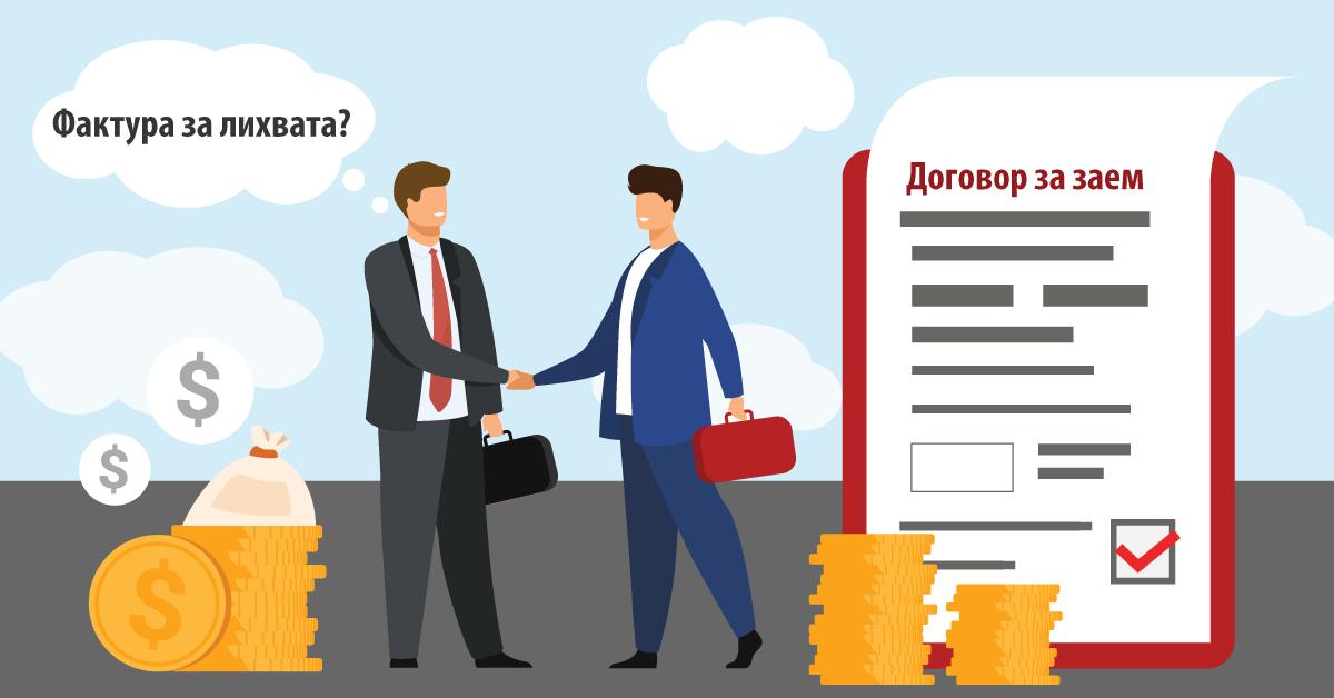 Лихви по заеми между свързани лица. Договориране, документиране, данъчно третиране съгласно ЗКПО и ЗДДС.