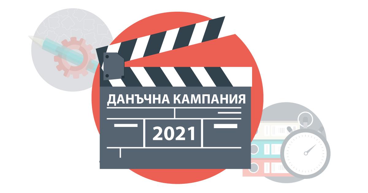 данъчна кампания 2021 г.