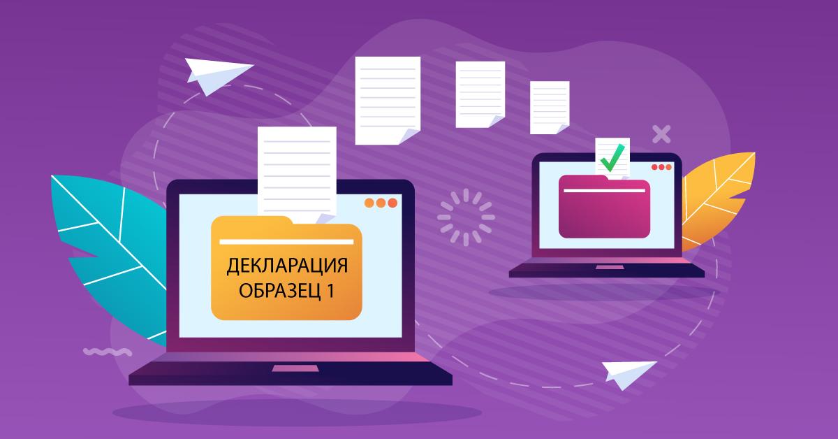 Структура и формат на файловете за Декларация обр. № 1, отнасящи се за данни с период след 31.12.2020 г.