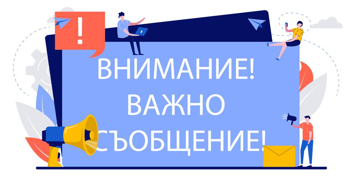 подаване на ГФО в НСИ от 01.01.2021