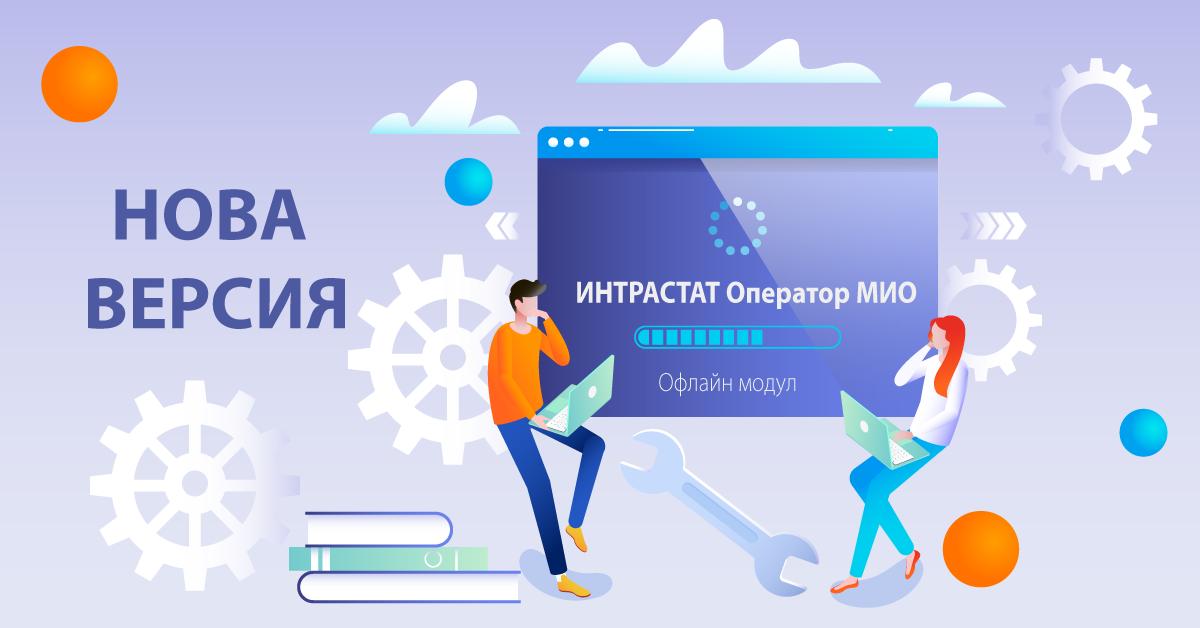 Нова версия на офлайн модула за Интрастат оператора МИО за 2021 година