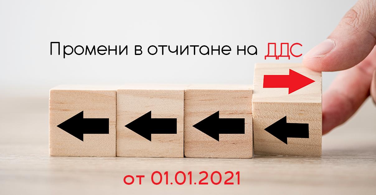 Промени във връзка с декларирането и отчитането на ДДС, влизащи в сила от 01.01.2021 г.