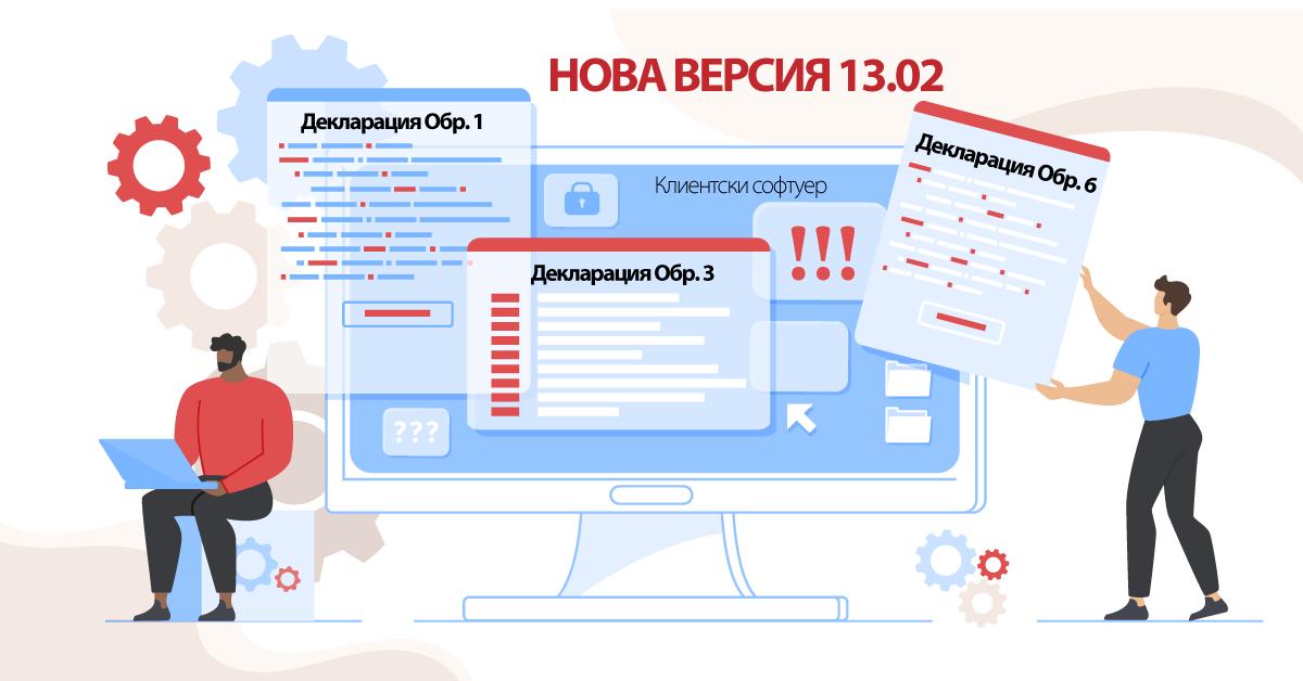 Нова версия на клиентския софтуер за генериране на данни за декларации обр. № 1, 3 и 6 и справките по чл. 73, ал. 1 и ал. 6 от ЗДДФЛ