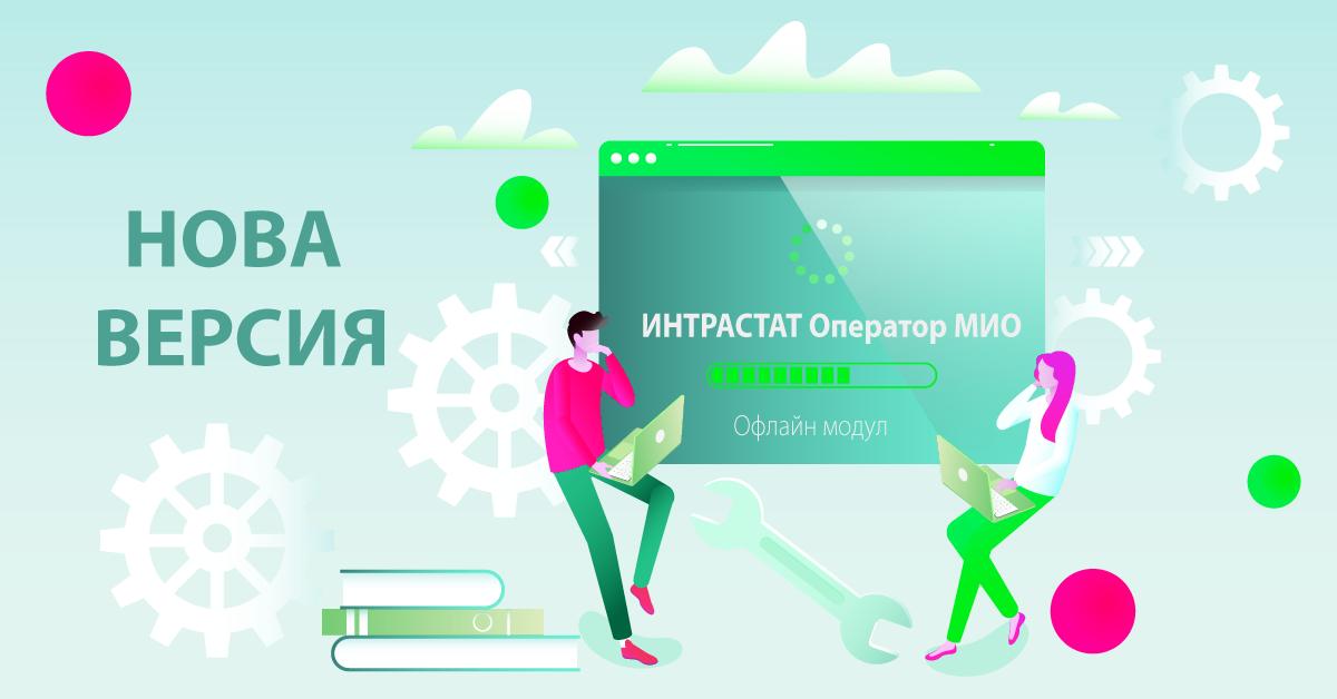 Нова версия на офлайн модула за Интрастат оператора МИО