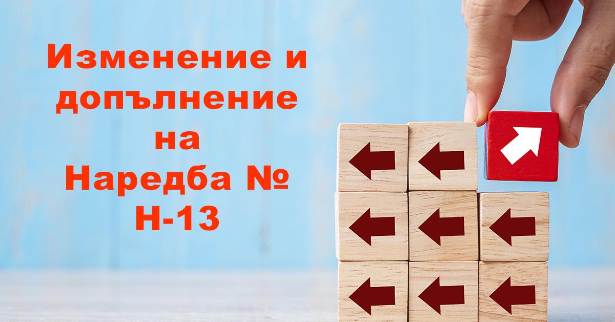 Становище относно Наредба за изменение и допълнение на Наредба №Н-13 от 17 декември 2019 г.
