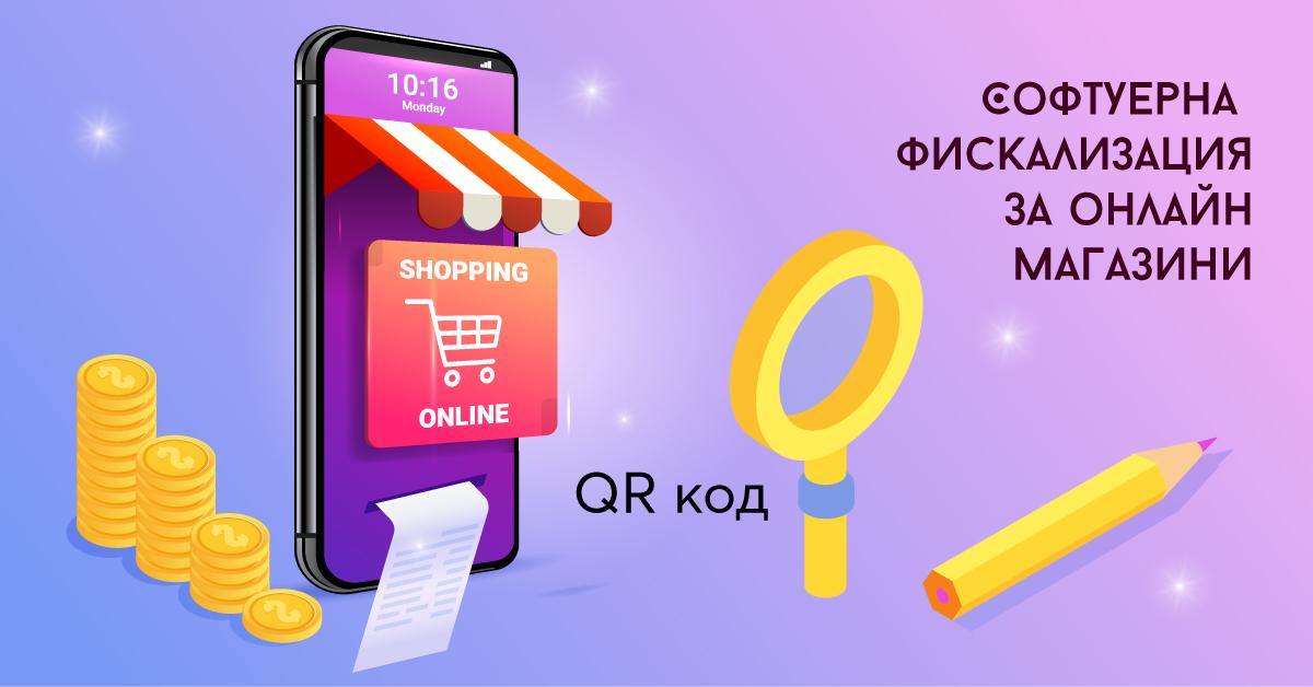 фискализация на онлайн магазини