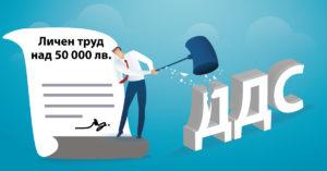 личен труд и регистрация по ДДС