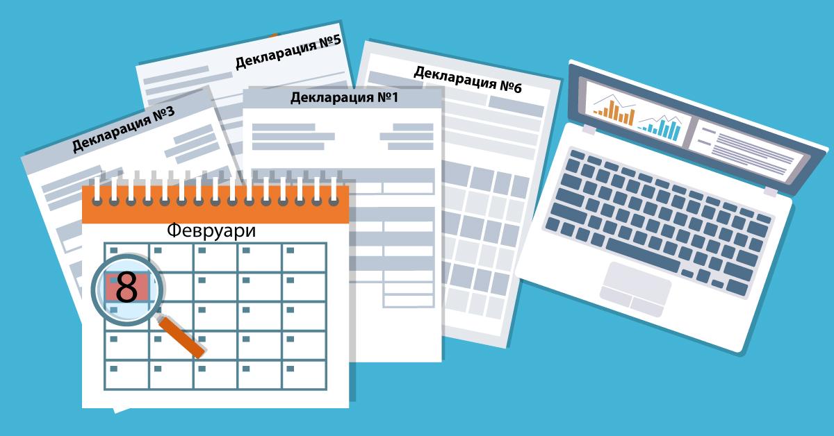 Декларации обр. 1, 3, 5 и 6 ще се подават електронно от края на седмицата