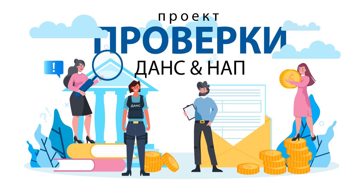 Проект на инструкция за извършване на съвместни проверки на място от ДАНС и НАП е публикуван за обществено обсъждане