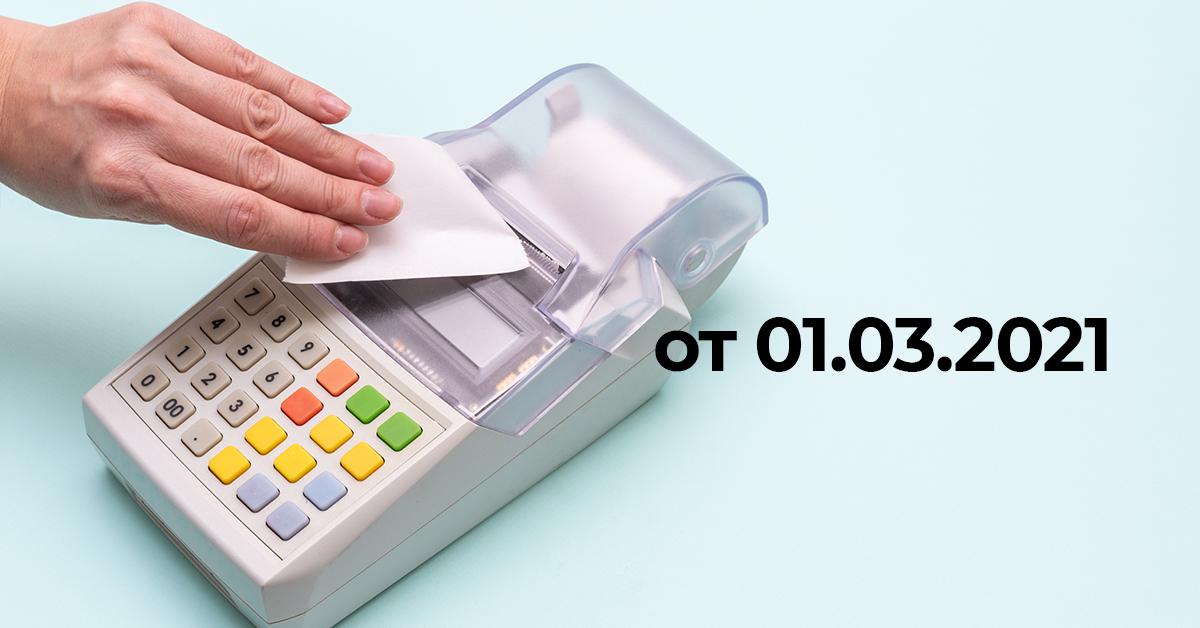 Съобщенията за дерегистрация и промяна на регистрационни данни на касовите апарати ще се приемат от 1.03.2021