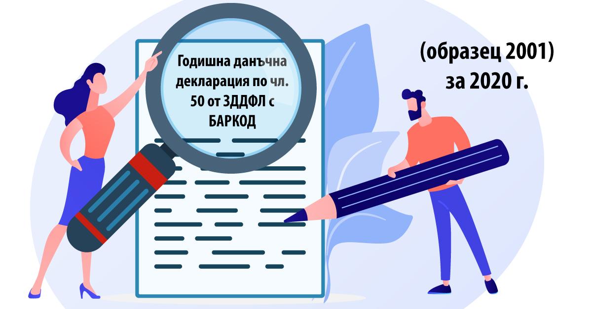 Годишна данъчна декларация по чл. 50 от ЗДДФЛ с БАРКОД (образец 2001) за 2020 г.
