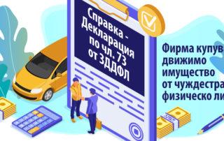 справката по чл. 73, ал. 1 от ЗДДФЛ и доход на чуждестранно физическо лице