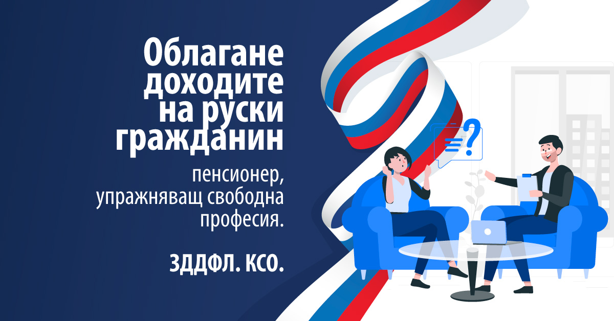 доходи на руски гражданин пенсионер