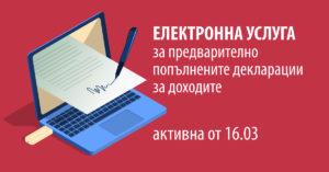 предварително попълнени декларации по чл. 50 от ЗДДФЛ
