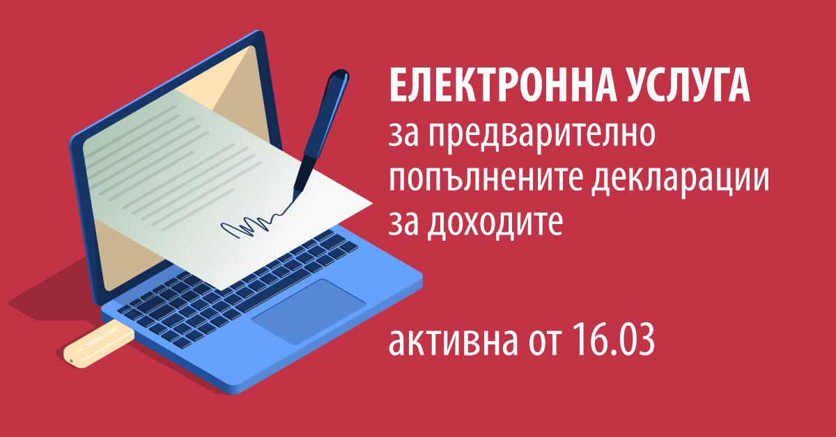 Предварително попълнените декларации за доходите достъпни от 16.03.