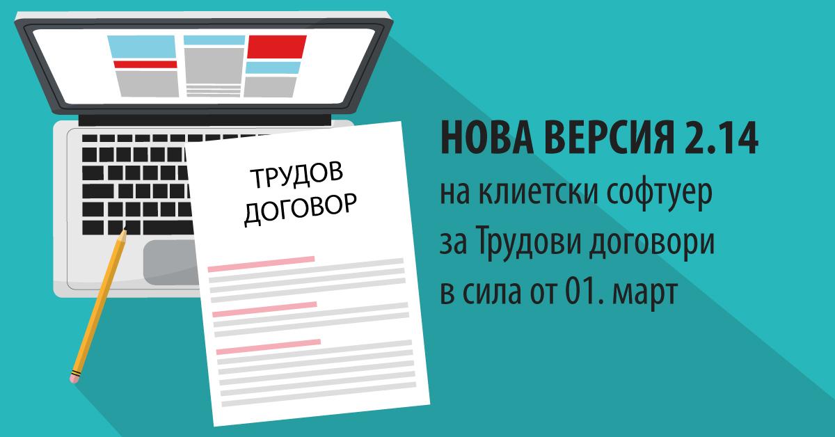 """Нова версия 2.14 на клиентския софтуер за """"Трудови договори"""", в сила от 01.03.2021 г."""