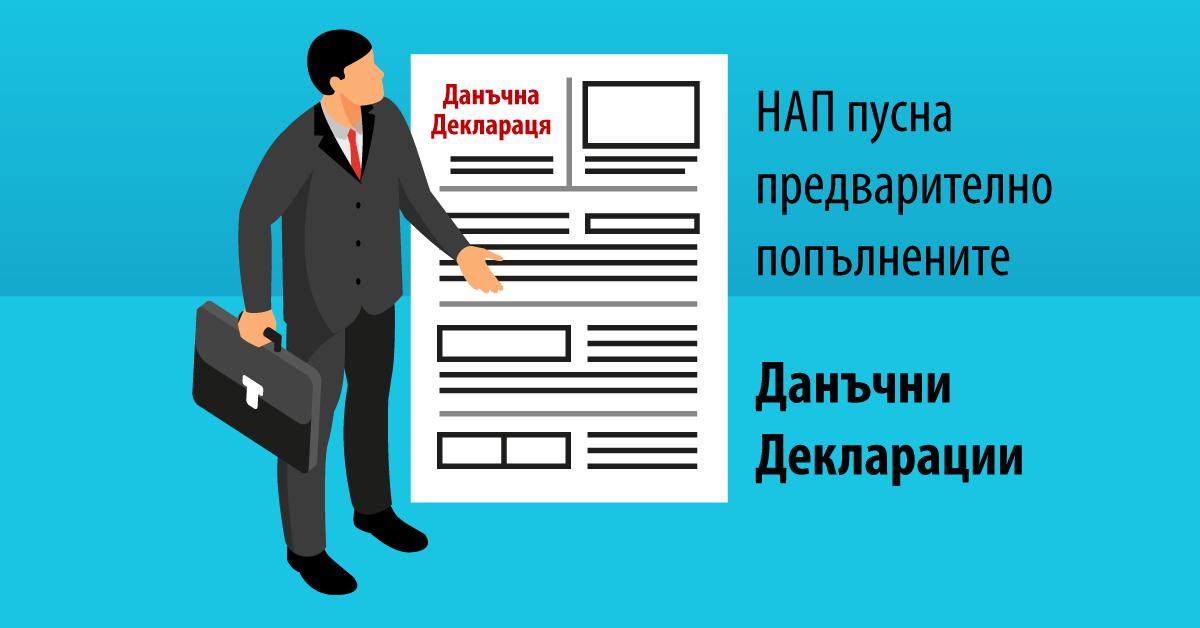 ЗДДФЛ ЧЛ. 50 ПРЕДВАРИТЕЛНО ПОПЪЛНЕНИ