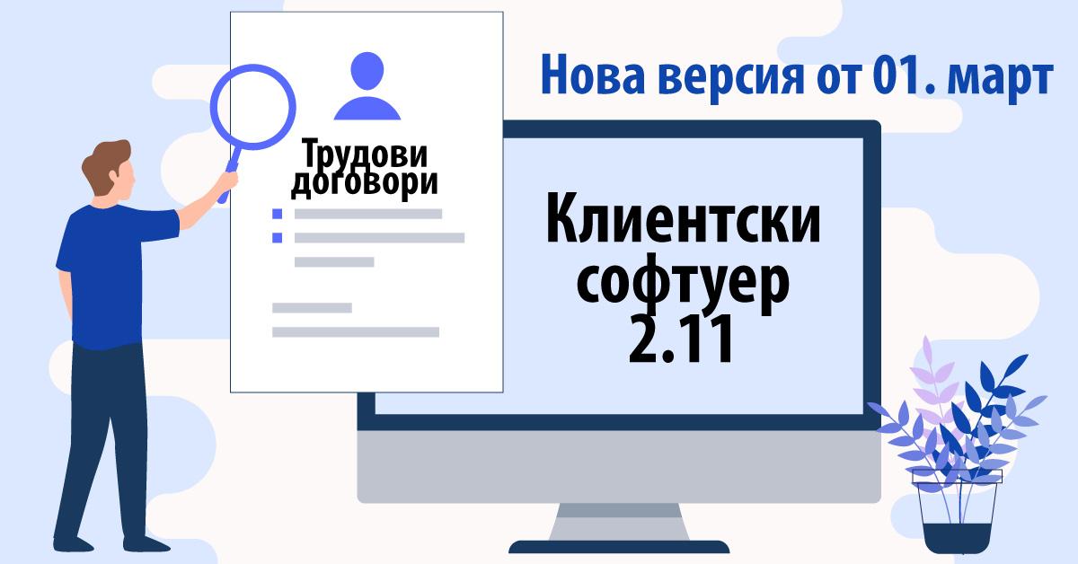 """Нова версия 2.11 на клиентския софтуер за """"Трудови договори"""", в сила от 01.03.2021 г."""
