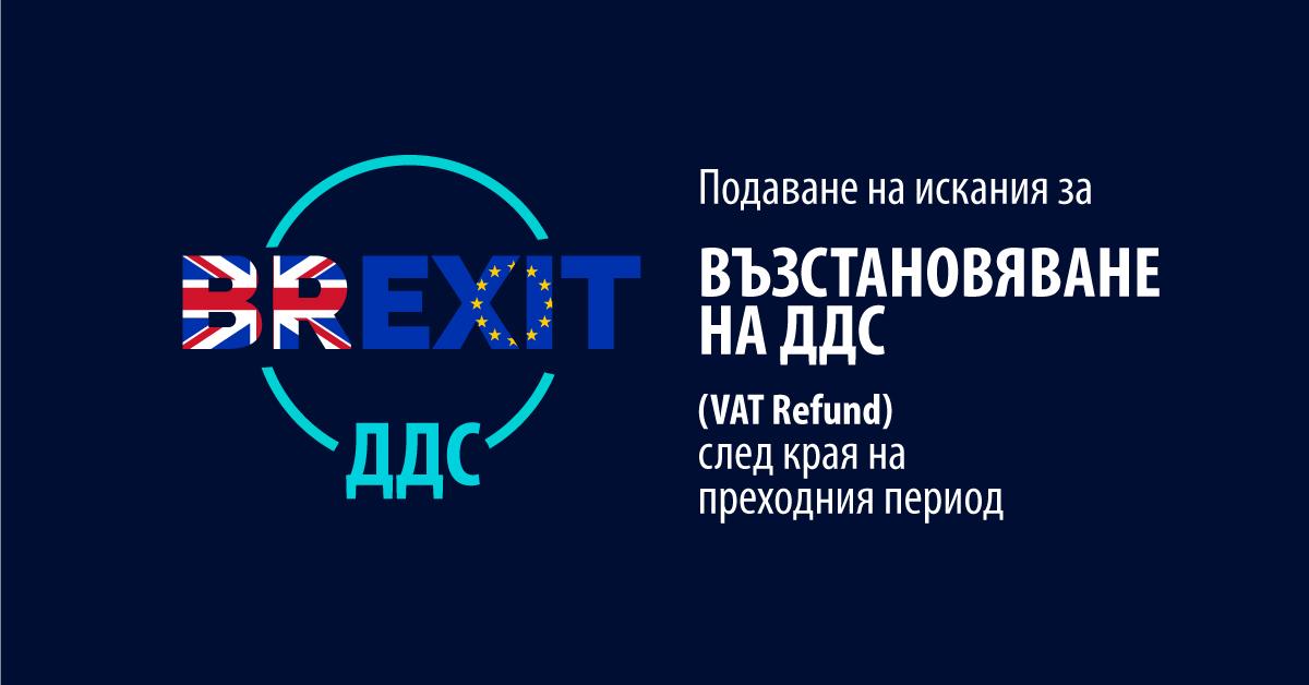 Подаване на искания за възстановяване на ДДС към Обединено кралство Великобритания (VAT Refund) след края на преходния период
