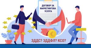 маркетингова услуга ЗДДС ЗДДФЛ КСО