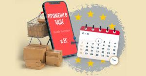 електронна търговия в ЕС