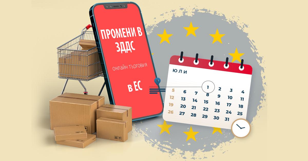 Нови правила и режими за онлайн търговията в ЕС от 1 юли 2021 г.