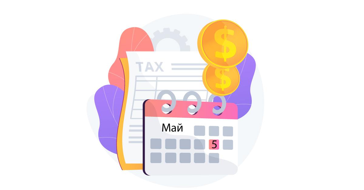 05.05. Краен срок за деклариране на доходите на физическите лица